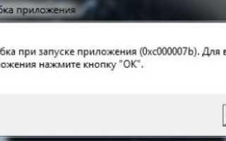 Ошибка 0x0000007b при запуске игры