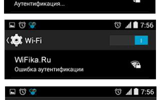 Произошла ошибка проверки подлинности wifi samsung
