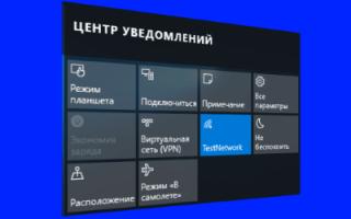 Настройка центра уведомлений windows 10