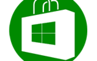 Вылетает магазин windows 10 при выборе приложения
