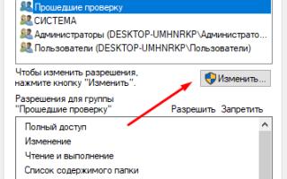 Системная ошибка 5 отказано в доступе