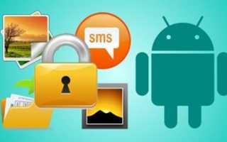 Как поставить пароль на смс на андроид
