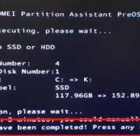 Как перенести Win 10 на SSD?