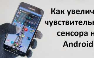 Настройка чувствительности сенсора на андроид
