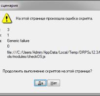 Ошибка сценария интернет explorer