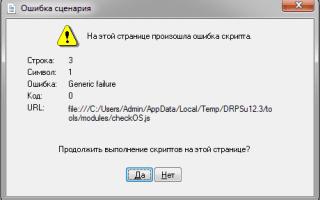 Ошибка сценария internet explorer как убрать