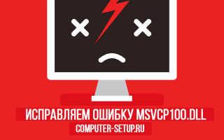 Системная ошибка msvcr100 dll что делать