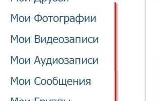 Как удалить страницу в контакте через приложение