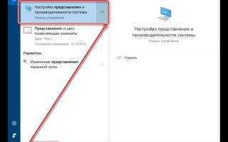 Настройка виртуальной памяти windows 10