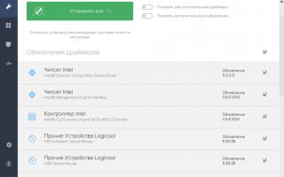Установка драйверов на Windows 7 автоматически бесплатно