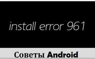 Код ошибки 961 play market