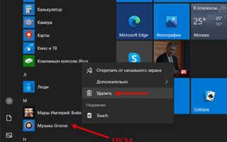 Как удалить ненужные приложения в windows 10