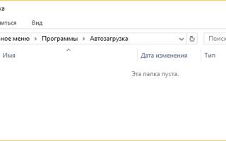 Как отключить автозапуск приложений в windows 10