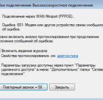 Ошибка 615 при подключении к интернету