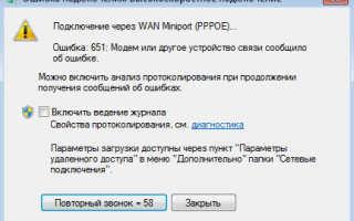 Ошибка 631 при подключении к интернету