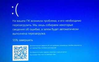Windows 10 выдает ошибку и перезагружается