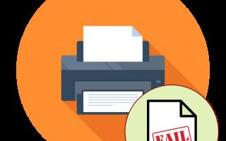 Локальный документ низкого уровня ошибка при печати