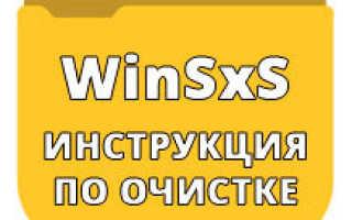 Папка winsxs занимает много места windows 7