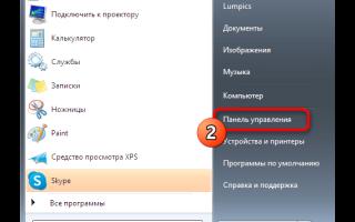 Как отключить загрузку обновлений на Windows 7?