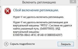 Код ошибки 0x80070003 при установке Windows 7