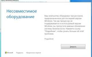 Ошибка 0x8007007e Windows 10