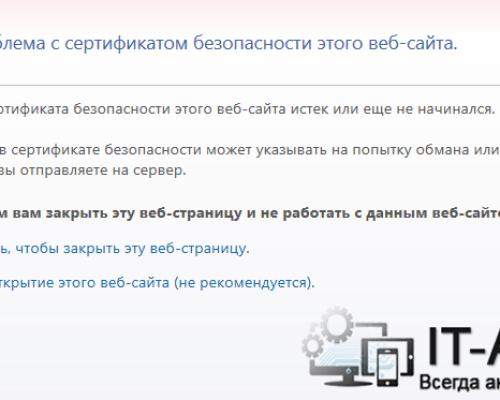 Ошибка сертификата переход заблокирован