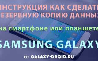 Как сделать бэкап приложений на android