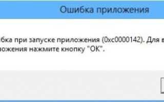 Ошибка при запуске приложения 0xc00000142 windows 10