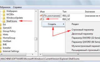 Как установить значки для папок windows 7