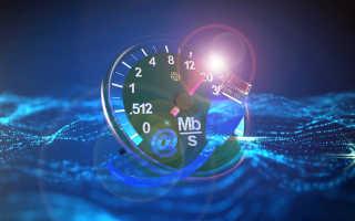 Скорость загрузки интернета проверить