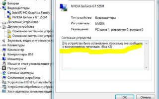 Не устанавливается драйвер AMD Radeon на ноутбук
