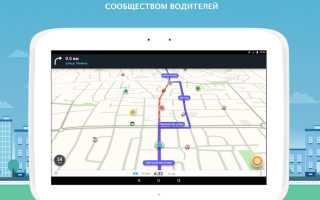 Рейтинг навигаторов для андроид без интернета