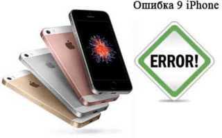 Ошибка 9 при восстановлении iphone 6