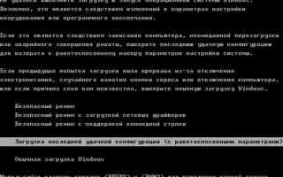 Код ошибки 0000225 при загрузке Windows 10