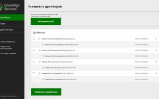 Программа для обновления драйверов через интернет