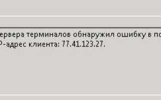Ошибка z3 на терминале оплаты