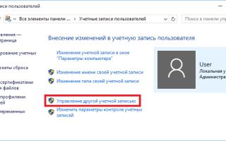 Как переименовать папку пользователя в windows 10