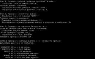Как исправить ошибки тома диска Windows 7