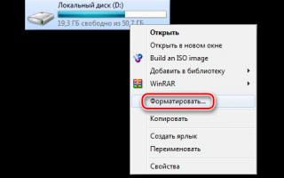 Полное форматирование SSD