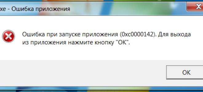 Ошибка 0x0000142 как исправить
