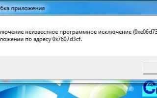 Ошибка при запуске приложения 0xe06d7363