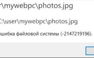Ошибка файловой системы 2145042388 Windows 10