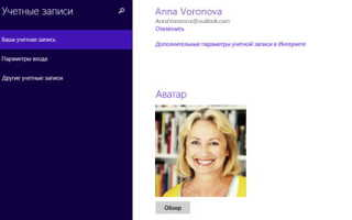Настройка учетной записи майкрософт на windows phone