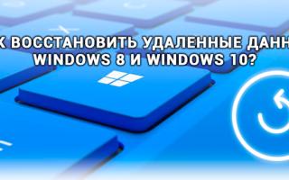 Как восстановить удаленные приложения windows 10