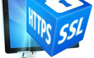 Ошибка подключения SSL на телефоне