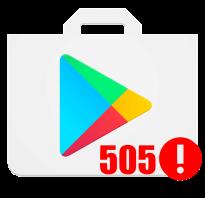 Что означает ошибка 505