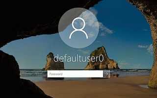 Defaultuser0 windows 10 какой пароль