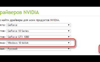 Почему графический драйвер Nvidia не устанавливается