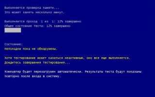 Как проверить озу на ошибки Windows xp
