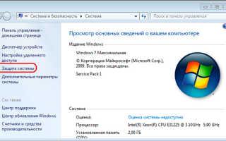 Как задать точку восстановления в windows 7
